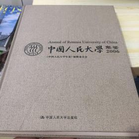 中国人民大学年鉴  2006