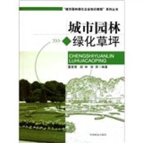 城市园林绿化企业知识教程系列丛书:城市园林绿化草坪