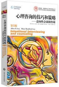 心理咨询的技巧和策略——意向性会谈和咨询(第5版) 艾伦艾维(Ivey,L.E.);玛丽  心理咨询的技巧和策略——意向性会谈和咨询 艾伦艾维 9787552010459 上海社会科学院出版社