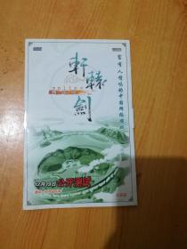 游戏-网络版 轩辕剑 1CD