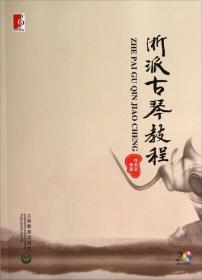 浙派古琴教程