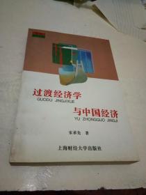 过渡经济学与中国经济