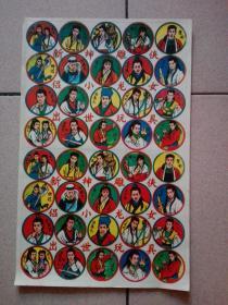 """老版儿童游戏纸本""""啪叽"""":新神雕侠侣小龙女出世 40个人物(两张以上包邮)"""