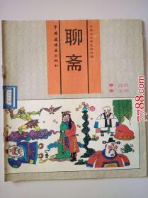 古典文学彩色连环画:聊斋(鸽异,王成)中国连环画出版社1992年一版四印