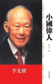 《小国伟人 - - 李光耀》 9787507711547 畅征解力夫 学苑出版社