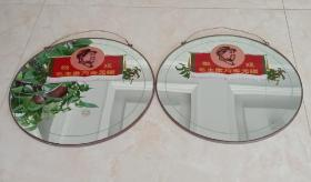 罕见文革山西地方《大镜子》-----一对-----直径40厘米-----虒人荣誉珍藏