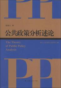 公共管理核心课程教材:公共政策分析述论