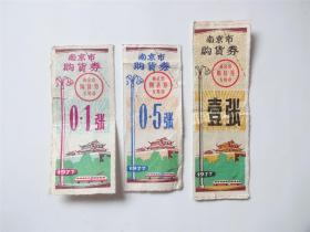1977年南京市购货券3全