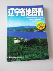 辽宁省地图册(第八版)