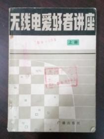 无线电爱好者讲座 (上册)