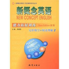 2020新版 新概念英语能力拓展训练 完型填空 阅读理解2 第二册 同步辅导教学资料练习册 新概念英语同步阅读完形填空 知识出版社