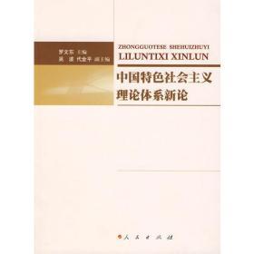 中国特色社会主义理论体系新论 罗文东 吴波 代金平 人民出版社 9787010073385