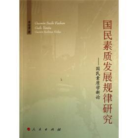 国民素质发展规律研究-国民素质学新论
