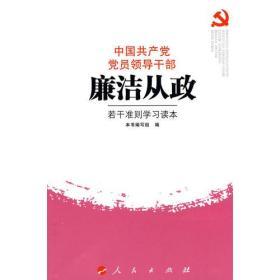 中国共产党党员领导干部廉洁从政若干准则学习读本