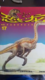 恐龙17 光明日报出版社