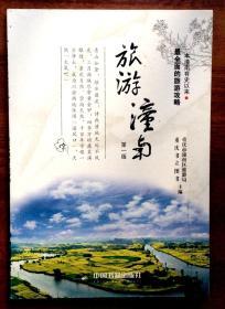 旅游潼南(第一版)