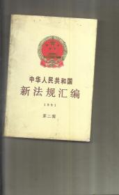 中华人民共和国新法规汇编 .1991. 第二辑