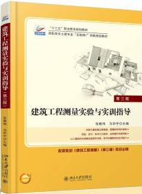 建筑工程测量实验与实训指导(第三版)