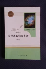 中小学新版教材(部编版)配套课外阅读 名著阅读课程化丛书:八年级上《梦天新集:星星离我们有多远》
