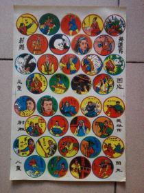 """老版儿童游戏纸本""""啪叽"""":射雕英雄传 36个人物(两张以上包邮)"""