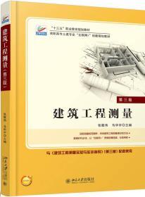 建筑工程测量(第三版)