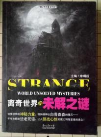 离奇世界的未解之谜 李玥辰 贵州大学出版社