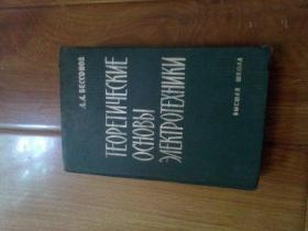 俄文版  书名请识者自辨   自然旧扉页有名字封面封底四角略有磨损