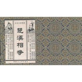 楚汉相争(宣纸本连环画全六册)