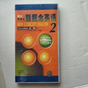 新概念英语:新版.2.实践与进步北京.