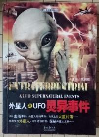 外星人与UFO灵异事件 李玥辰 贵州大学出版社
