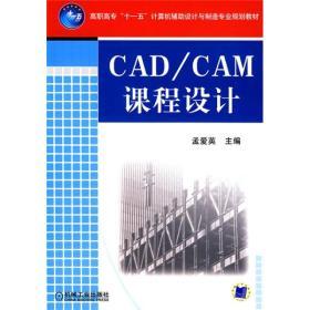 """高职高专""""十一五""""计算机辅助设计与制造专业规划教材:CAD/CAM课程设计"""
