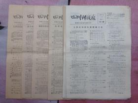 四川科技报(数理化英语复习资料专刊)(1980年:第1期至第15期)