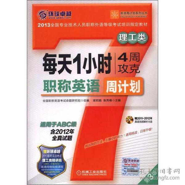 英语周计划系列丛书:每天1小时4周攻克职称英语周计划(理工类)(第3版)
