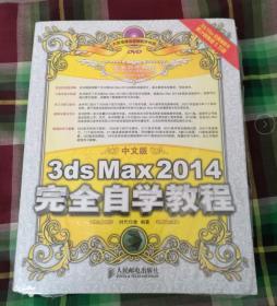 正版新书 中文版3ds Max 2014完全自学教程 含光盘