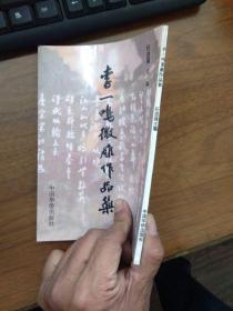 李一鸣微雕作品集 品好干净 珍稀 篆刻签赠袁启彤书记 97年一版一印3000册