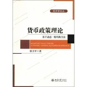货币政策理论:基于动态一般均衡方法