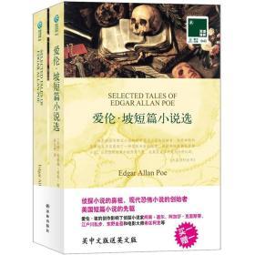 爱伦·坡短篇小说选(中英文2册全)汉英对照2本 双语译林.壹力文库