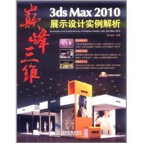 3ds Max 2010展示设计实例解析