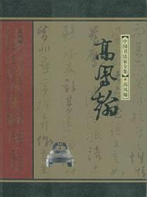 中国书法家全集:高凤翰