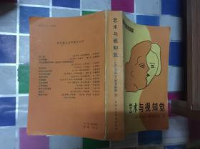 艺术与视知觉:视觉艺术心理学(美学译文出版社)84年1版85年2印
