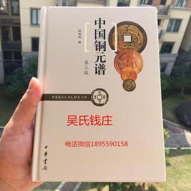 正版书籍中国铜元谱(修订本)