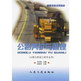 公路养护与管理(公路与桥梁工程专业用)——高等学校试用教材
