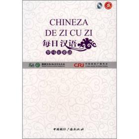 每日汉语:罗马尼亚语(全6册)