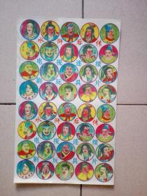 """老版儿童游戏纸本""""啪叽"""":水浒后传 40个人物(两张以上包邮)"""
