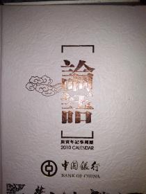 《论语》庚寅年记事周历(一页一图)