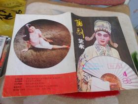 蒲剧艺术1988年第4期总第33期;河汾民歌与梆子戏
