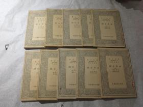 民国万有文库:《世界史纲》 10册全  馆藏书