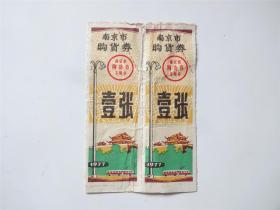 1977年南京市购货券(面值壹张)2连张