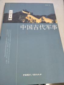 中国读本:中国古代军事