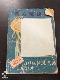 民国三十七年 培英毛线编结法